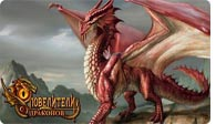 Игра Повелители драконов