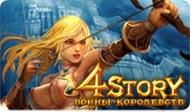 4Story: Войны королевств